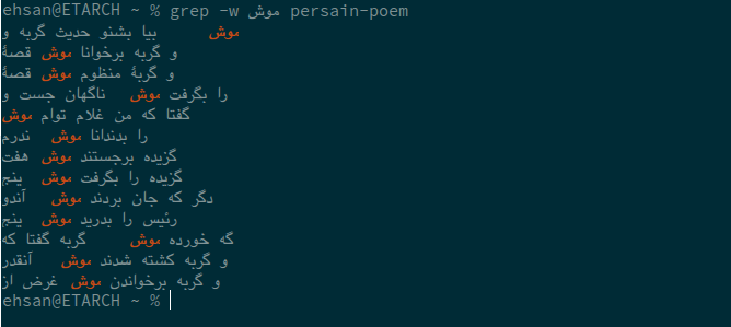 persain-poem