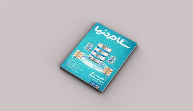 ماهنامه سلام دنیا، شماره ۷ – پایگاه داده