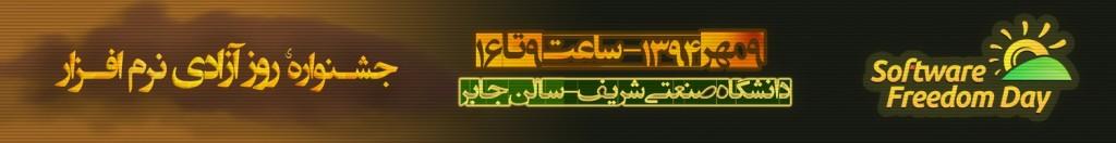 جشنوارهٔ روز آزادی نرمافزار ۱۳۹۴ تهران