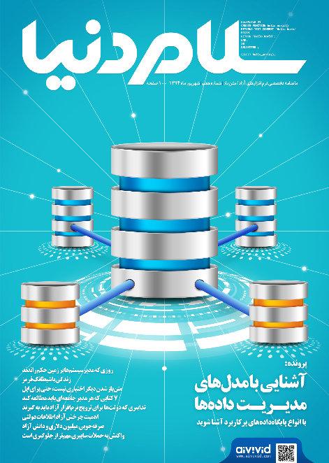 دانلود رایگان آخرین شماره ماهنامه تخصصی نرمافزارهای آزاد / متنباز سلام دنیا
