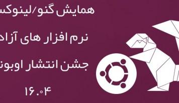 سربرگ جشن انتشار اوبونتو ۱۶.۰۴