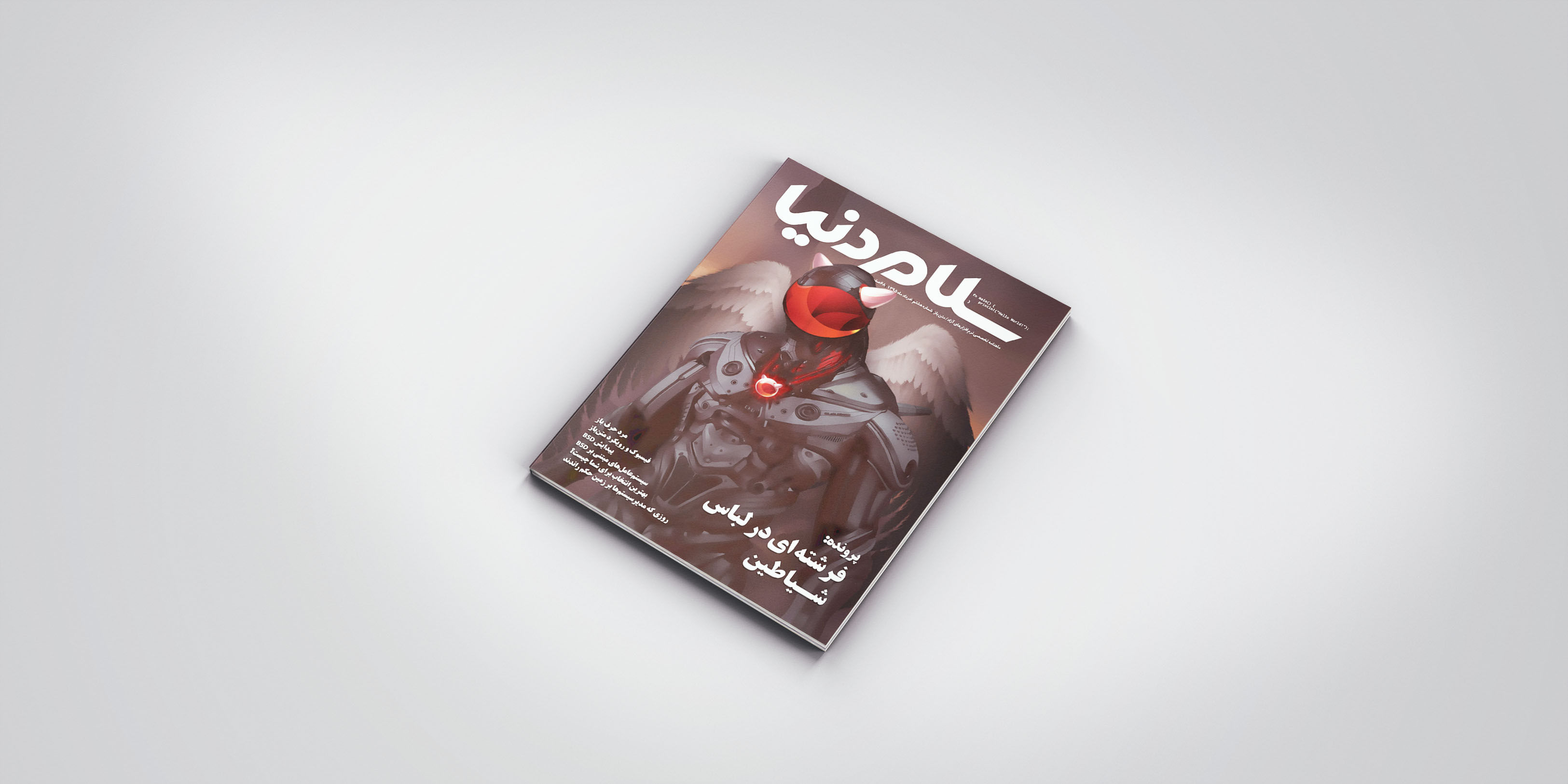 Salam-Donya[8]-Cover-inside