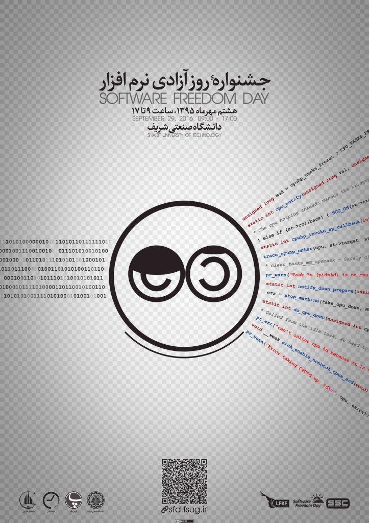 پوستر جشنواره روز آزادی نرمافزار